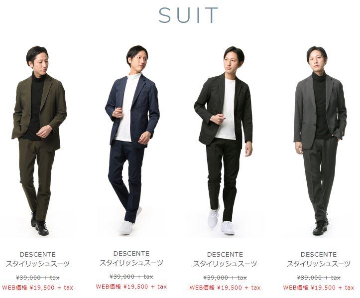 DESCENTE×青山 スタイリッシュスーツ