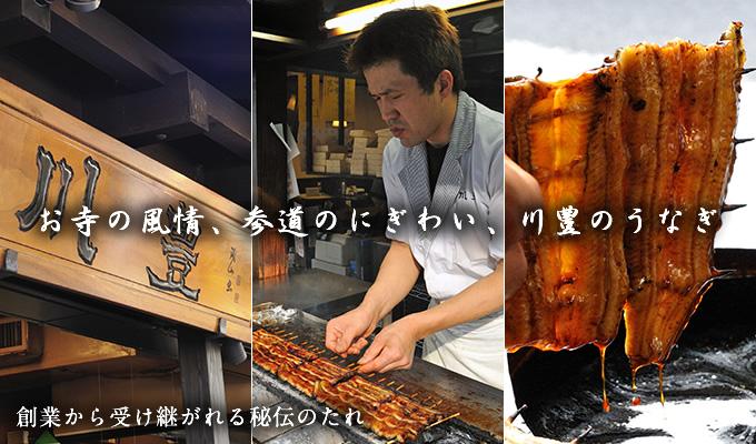 成田「川豊」うなぎ01