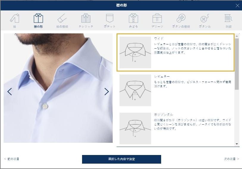 オーダーシャツ KEI エリの種類