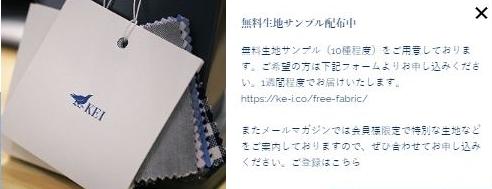 オーダーシャツ kei 生地サンプル