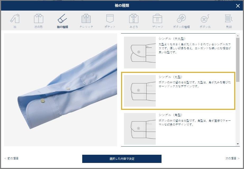 オーダーシャツ kei 袖の種類