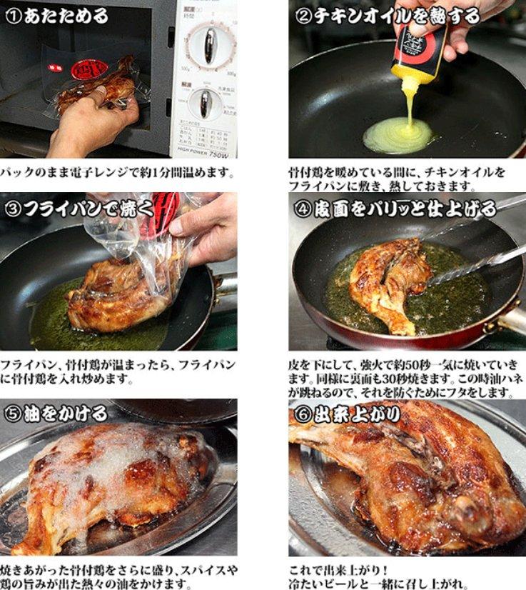 香川名物「骨付鶏」調理方法