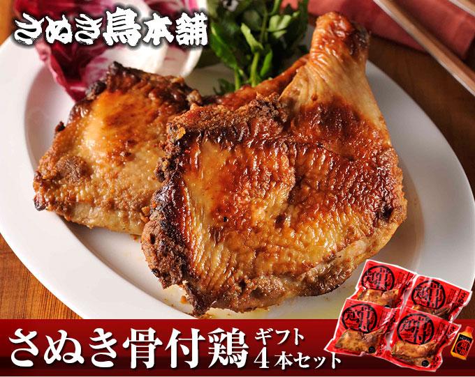 さぬき鳥本舗さんのチキンオイル付きのさぬき骨付き鶏(赤いやつ)
